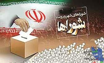 ستاد انتخابات شوراهای شهر و روستای حزب همت راه اندازی شد.