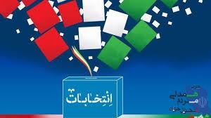 فراخوان دعوت از مردم و کنش گران مدنی در انتخابات ریاست جمهوری سال ۱۴۰۰