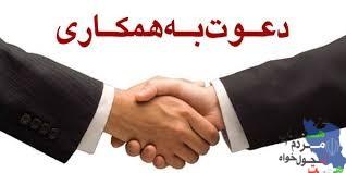 دعوت از کلیه احزاب، تشکل ها و گروه های همسو ، همفکر و علاقمند به همکاری با حزب همت
