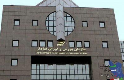 درخواست تشکیل جلسه فوق العاده سران سه قوه برای جلوگیری از سقوط ارزش سرمایه های خرد مردم ایران در سازمان بورس