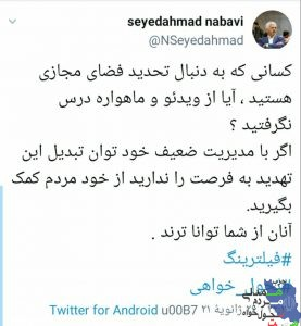 توییت دبیرکل حزب همت در ارتباط با موضوع فیلترینگ