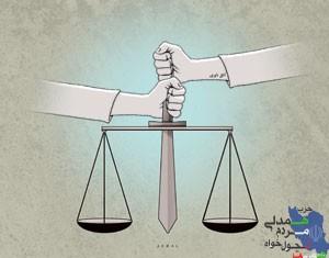 داوری و آثار آن در جامعه