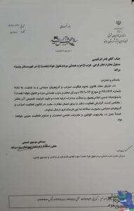 مجوز دفتر فرعی حزب همت در شهرستان مراغه (آذربایجان شرقی) صادر شد.