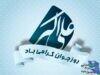 سازمان جوانان حزب همت طی پیامی میلاد حضرت علی اکبر (ع) و روز جوان بر جوانان برومند ایران تبریک گفتند:
