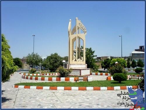 مجوز دفتر فرعی حزب همت در شهرستان آذرشهر (آذربایجان شرقی) صادر شد