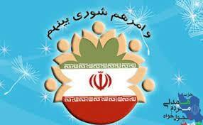اطلاعیه کاندیداهای شورای اسلامی شهر و روستا