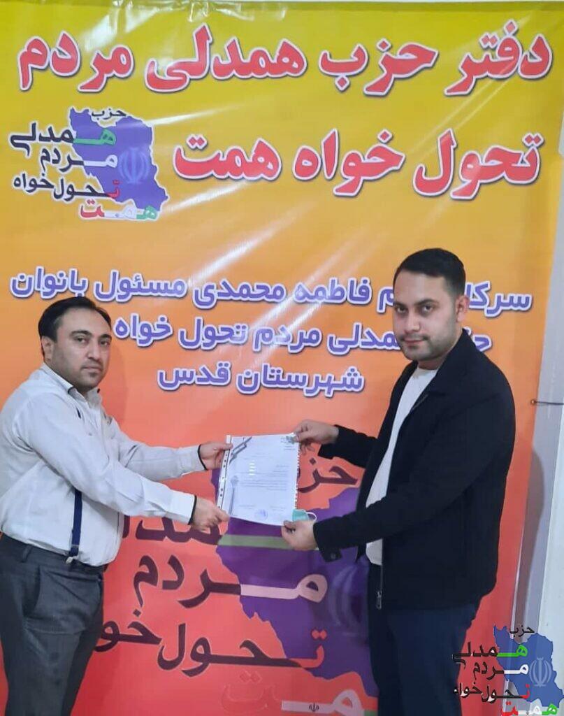 حزب همت در شهرستان قدس فعالیت خود را با اعطای احکام تشکیلاتی،آغاز نمود.