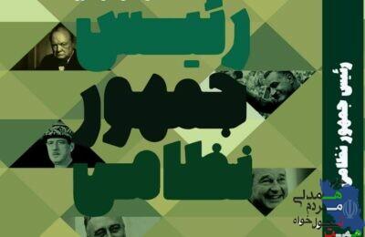 کتاب رئیس جمهور نظامی به قلم دکتر صادق خانی علی اکبری رونمایی شد.