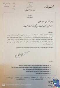 جناب آقای سید میلاد جعفری مسئول جدید حزب همت در شهرستان اصفهان