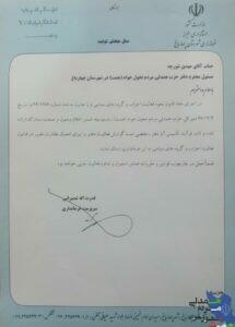 مجوز حزب همت در شهرستان چهارباغ (استان البرز)  صادر شد.