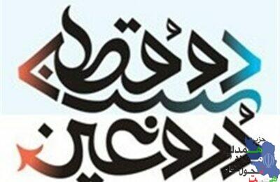 دیگر درب حکومت روی پاشنه اصلاح طلب و اصولگرا نمی چرخد