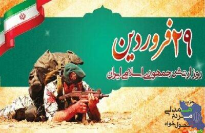 سازمان جوانان حزب همت طی پیامی فرا رسیدن روز ارتش را تبریک گفتند: