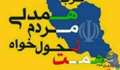 فراخوان حضور در لیست های حزب همت در سراسر کشور در انتخابات 1400