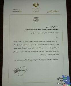شعبه استانی حزب همت در استان مازندران مجوز فعالیت دریافت نمود.