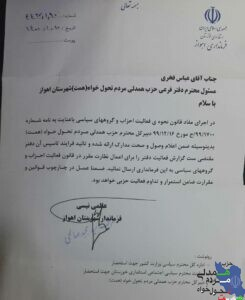 جناب آقای عباس فخری ، مسئول محترم دفتر فرعی حزب همت در شهرستان اهواز تبریک عرض می نمایم.