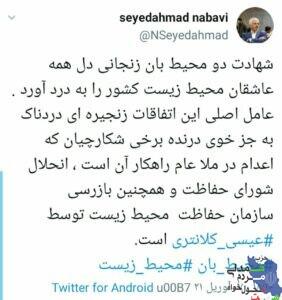 توییت تازه #دبیر_کل_حزب_همت در واکنش به شهادت دو محیط بان