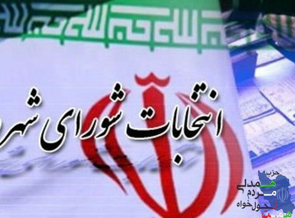 اطلاعیه درخصوص انتخابات شورای شهر تهران و لیست همت