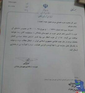 شعبه استانی حزب همت در استان لرستان و مجوز شهرستان شادگان و کلیبر مجوز گرفت