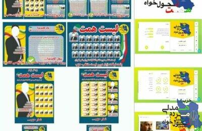 لیست همت در چند روز قبل از تبلیغات آماده انتشار می شود