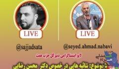 لایو دبیرکل حزب همت با موضوع شائبه هایی در خصوص دکتر محسن رضائی