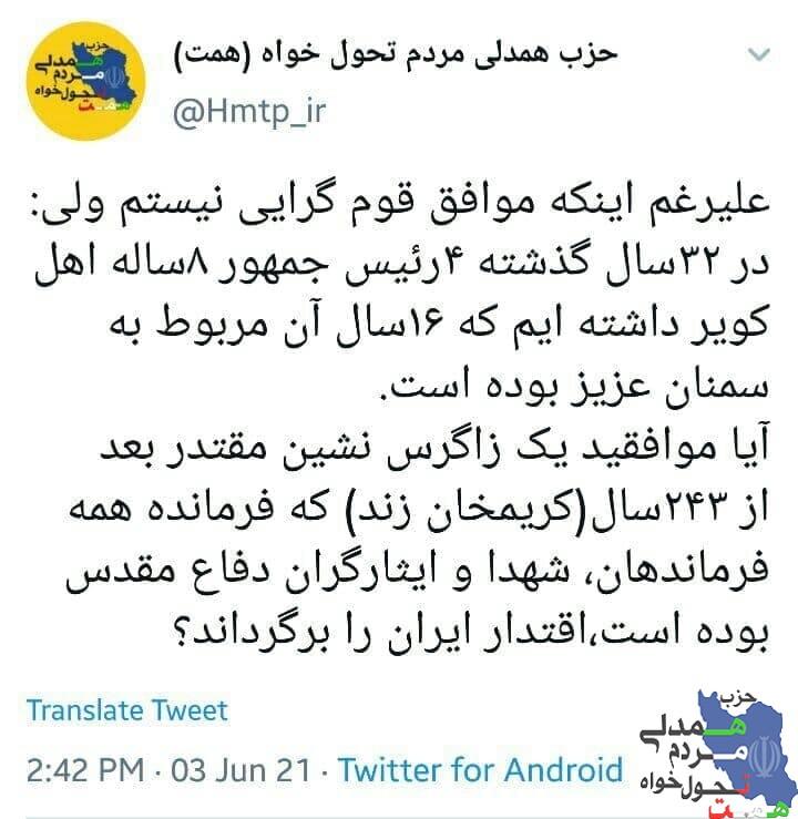 توئیت دبیرکل حزب همت