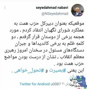مسئولین دستگاههای مرتبط ، # جبران کنید.