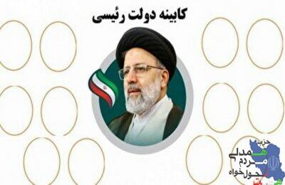 انتخاب اعضای کابینه با مشارکت احزاب