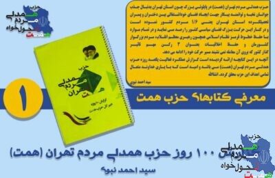 معرفی کتابهای حزب همت: گزارش 100 روز حزب
