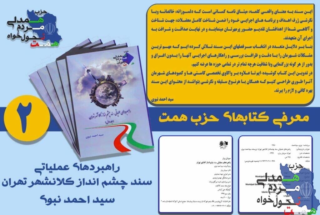 ✳️معرفی کتابهای حزب همت : راهبردهای عملیاتی سند چشم انداز کلانشهر تهران