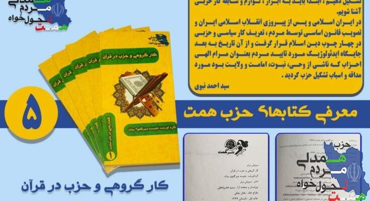 معرفی کتابهای حزب همت 5.کار گروهی و حزب در قرآن