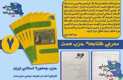 معرفی کتابهای حزب همت: 7.حزب جمهوری اسلامی ایران