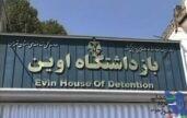 """"""" انتشار تصاویر زندان اوین تهدید یا فرصت """""""