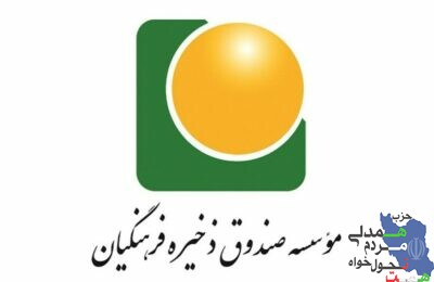 """"""" فرهنگیان ، صندوق ذخیره ، مطالبه """""""