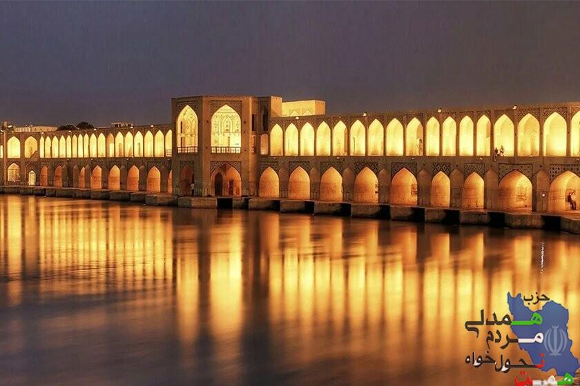 شعبه استانی حزب همت در استان اصفهان مجوز فعالیت گرفت.